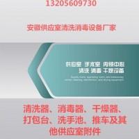 小型医院供应室清洗消毒设备  专业厂家