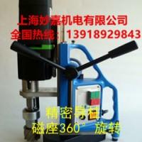功能多,体积小,两档变速的磁力钻MDS50