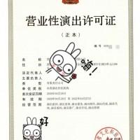 成都锦江区设立文艺表演团体核发营业性演出许可证