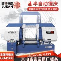 GB4260普通金属带锯床人工辅助液压半自动鲁班锯业厂家