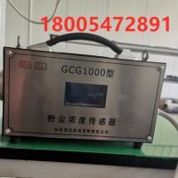 重庆研究院GCG1000粉尘浓度传感器