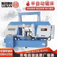 从心选择 双柱金属带锯床GB4250 鲁班锯业厂家倾心打造