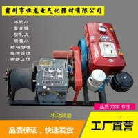电力绞磨机 电缆卷扬机 机动绞磨机 汽油柴油绞磨
