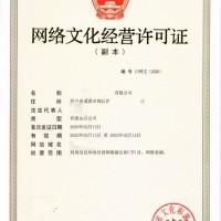 四川成都金牛区从事经营性互联网文化活动审批许可证
