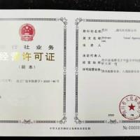 成都青白江区注册一家旅游公司审批旅行社业务经营许可证流程