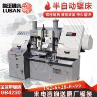 通用小型GB4230双柱金属带锯床鲁班锯业生产厂家 支持定制