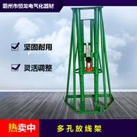梯形放线架  电缆导线支架  多孔电缆支架 电缆放线盘架