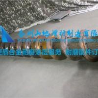 电厂垃圾输送螺旋轴涂层服务