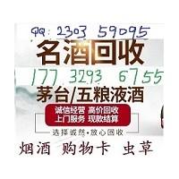 新河县回收烟酒、新河下县哪里有回收茅台酒地址在哪里