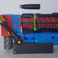小巧便携,高度为178mm的小型卧式磁力钻MDLP45