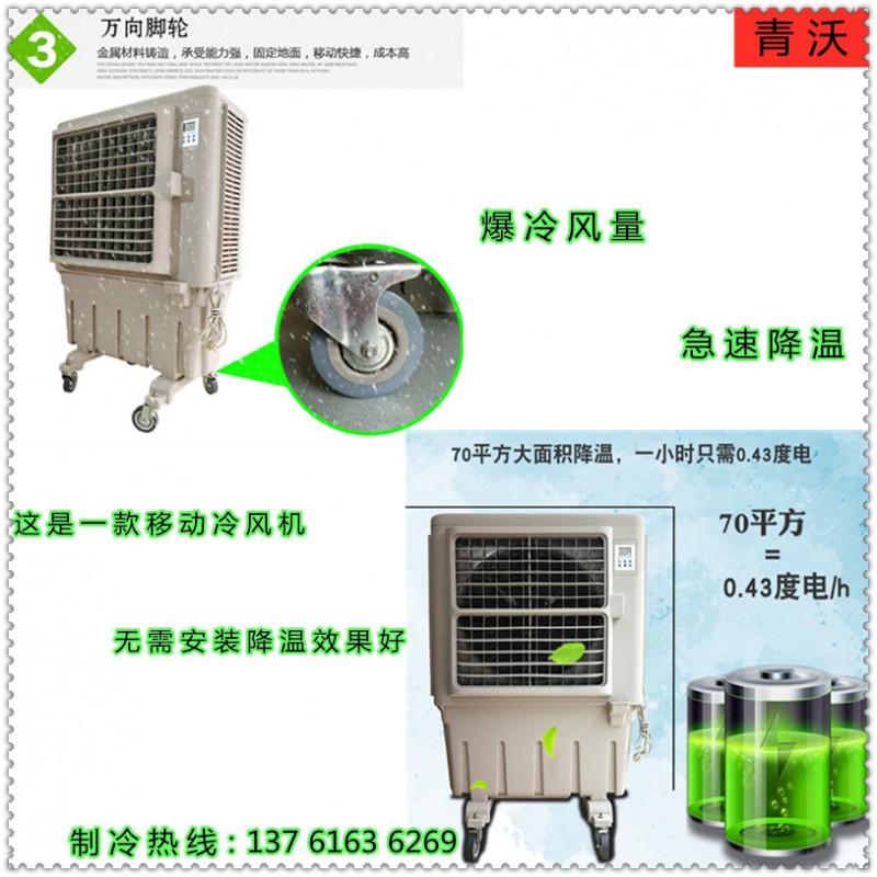 工业移动环保空调(2)