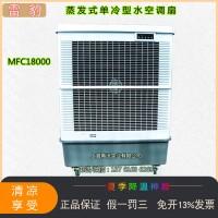雷豹移动冷风机 单冷型水冷空调扇降温面积150平方