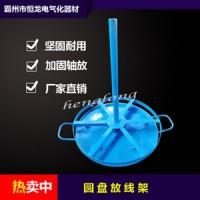 放线圆盘支架  电缆导线支架 六角放线圆盘