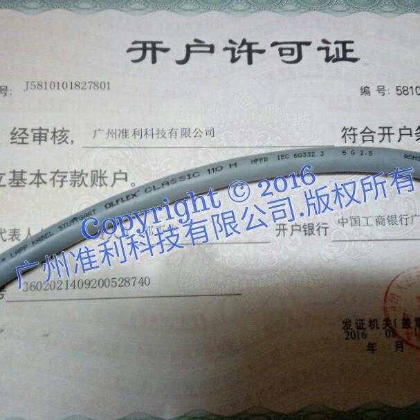 10019947 ÖLFLEX CLASSIC 110 H 5G2,5 01