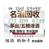 新河县回收烟酒的店铺大概多少钱收