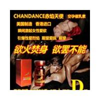 低价提供赤焰天使空孕催乳剂(丰胸+奶水)