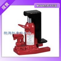 MHC-1.8V-2爪式千斤顶有安全阀,MASADA千斤顶