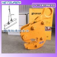 HV-N横吊钢板夹钳2吨开口大小12-40mm日本进口