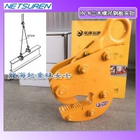 3吨HV-N横吊钢板钳开口大小25-50mm配件单卖