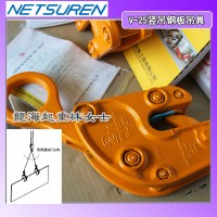 NETSUREN钢板吊钳用于机械加工,龙海起重无假货